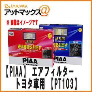 【PIAA ピア】エアフィルター PT103 純正交換 ドライタイプ ダスト吸着 トヨタ車用 カローラフィールダー【PT103】 {PT103[9160]}|a-max