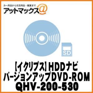 【clarion クラリオン】2008年以降 HDDナビバージョンアップ DVD-ROM VGA用【QHV-200-530】 {QHV-200-530[950]} a-max