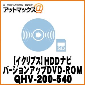 【clarion クラリオン】2009年以降モデル HDDナビバージョンアップ DVD-ROM VGA用【QHV-200-540】 {QHV-200-540[950]} a-max