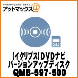 【clarion クラリオン】 DVDナビゲーションバージョンアップディスク 【QMB-597-500】 {QMB-597-500[950]} a-max