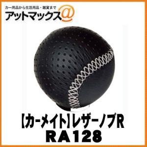 【CARMATE カーメイト】シフトノブ RAZO レザーノブR 240/ブラック【RA128】 握りやすい丸型本革巻MTノブ {RA128[1140]}|a-max