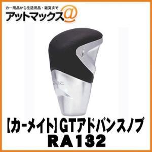 カーメイト CARMATE シフトノブ RAZO GTアドバンスノブ2 ゲートAT/340G【RA132】 {RA132[1141]}|a-max
