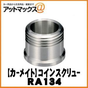 【CARMATE カーメイト】シフトノブ RAZO コインスクリュー 86&BRZに球形シフトノブを! 【RA134】 {RA134[1140]}|a-max
