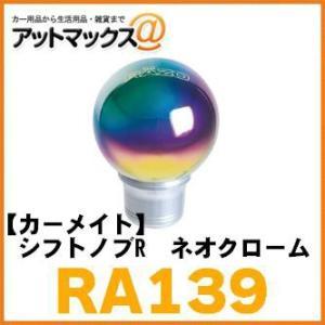 CARMATE カーメイト シフトノブR ネオクローム RA139 {RA139[1141]}|a-max