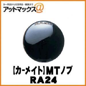 【CARMATE カーメイト】シフトノブ RAZO MTノブR ブラック140/ブラック【RA24】 {RA24[1140]}|a-max