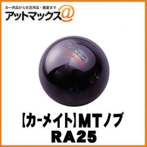 【CARMATE カーメイト】カーアクセサリ RAZO MTノブR ブラック340/ブラック【RA25】 握りやすい丸型MTノブ {RA25[1141]}|a-max