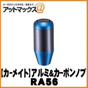 【CARMATE カーメイト】シフトノブ RAZO アルミ&カーボンノブL/ブルー【RA56】 {RA56[1140]}|a-max
