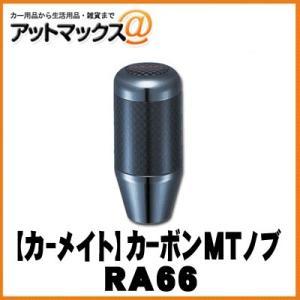 【CARMATE カーメイト】カーアクセサリ RAZO カーボンMTノブ ブラック400/ブラック【RA66】{RA66[1141]}|a-max