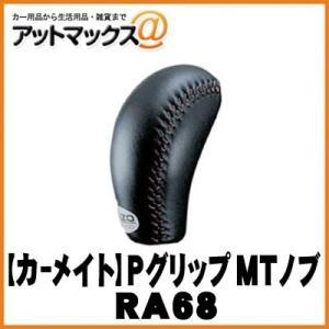 カーメイト CARMATE シフトノブ RAZO Pグリップ MTノブ TYPE400【RA68】 {RA68[1140]}|a-max