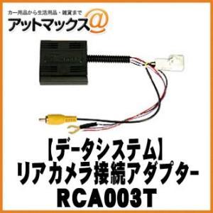 Data System リアカメラ接続アダプター トヨタ用[RCA003T]の商品画像|ナビ