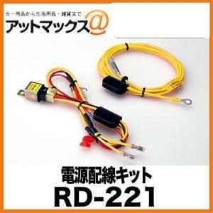 RD-221 パイオニア Pioneer カロッツェリア carrozzeria 電源配線キット{RD-221[600]}|a-max