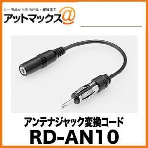 RD-AN10 パイオニア Pioneer カロッツェリア carrozzeria アンテナジャック変換コード{RD-AN10[600]}|a-max