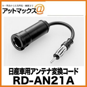 RD-AN21A パイオニア Pioneer カロッツェリア carrozzeria 日産車用アンテナ変換コード{RD-AN21A[600]}|a-max
