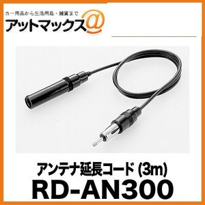 RD-AN300 パイオニア Pioneer カロッツェリア carrozzeria アンテナ延長コード (3m){RD-AN300[600]}|a-max