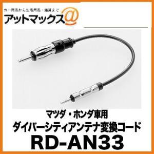RD-AN33 パイオニア Pioneer カロッツェリア carrozzeria ダイバーシティアンテナ変換コード マツダ・ホンダ車用{RD-AN33[600]}|a-max