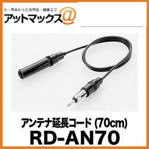 RD-AN70 パイオニア Pioneer カロッツェリア carrozzeria アンテナ延長コード (70cm){RD-AN70[600]}|a-max