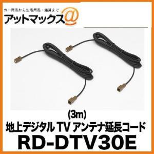 RD-DTV30E パイオニア Pioneer カロッツェリア carrozzeria 地上デジタルTVアンテナ延長コード (3m){RD-DTV30E[600]}|a-max