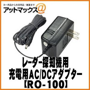 RO-100【CELLSTAR セルスター】 GPSレーダー探知機用 充電用AC/DCアダプター RO-100{RO-100[9982]}|a-max