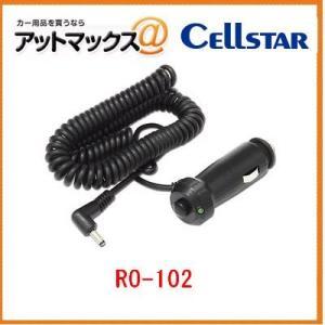 【RO-102】セルスター レーダー探知機用DCコード カールタイプ{RO-102[1150]}|a-max