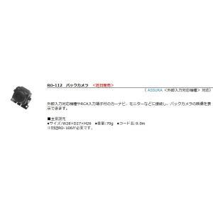 セルスター レーダー探知機専用 バックカメラ RO-112{RO-112[1150]}|a-max