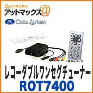 特価品データシステムROT7400 レコーダブルワンセグチューナー (駐車中でも録画ができる){ROT7400[1450]}|a-max