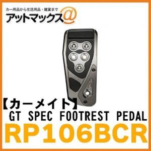 【CARMATE カーメイト】フットレストペダル GT SPEC FOOTREST PEDAL ブラックメッキ 【RP106BCR】 {RP106BCR[1141]}|a-max