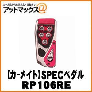 【CARMATE カーメイト】カーアクセサリ GT SPECペダル フットレスト/レッド【RP106RE】 {RP106RE[1140]}|a-max