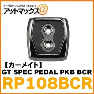 【CARMATE カーメイト】GT SPEC PEDAL PKB BCR【RP108BCR】{RP108BCR[1141]}|a-max
