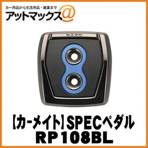 【CARMATE カーメイト】フットパーキングブレーキペダル用 RAZO GT SPECペダル PKB/ブルー【RP108BL】 パーキングブレーキペダル用 {RP108BL[1141]}|a-max