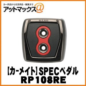 【CARMATE カーメイト】フットパーキングブレーキペダル用 RAZO GT SPECペダル PKB/レッド【RP108RE】 パーキングブレーキ用 {RP108RE[1140]}|a-max