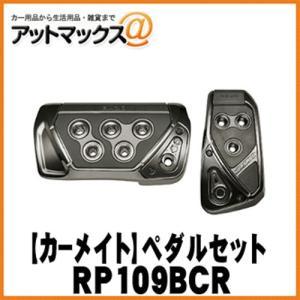 【CARMATE カーメイト】RAZO GT SPEC ペダルセットAT-SS/ブラックメタル【RP109BCR】 アクセル・ブレーキペダル {RP109BCR[1141]}|a-max