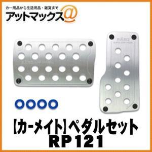 【CARMATE カーメイト】カーアクセサリ RAZO SUPER GRIPペダルセット AT-S【RP121】 {RP121[1141]}|a-max
