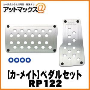 【CARMATE カーメイト】カーアクセサリ RAZO SUPER GRIPペダルセット AT-L【RP122】 アクセル・ブレーキペダル {RP122[1140]}|a-max