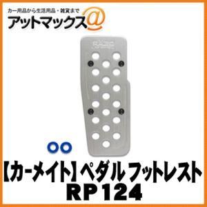 【CARMATE カーメイト】アクセル+ブレーキセット フットレストペダルセット RAZO SUPER GRIPペダルセット/FT 【RP124】 {RP124[1141]}|a-max