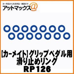 【CARMATE カーメイト】 RAZO スーパーグリップペダル用 滑り止めリング/ブルー【RP126】 {RP126[1140]}|a-max