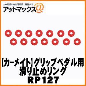 【CARMATE カーメイト】 RAZO スーパーグリップペダル用 滑り止めリング/レッド【RP127】 {RP127[1141]}|a-max