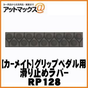 【CARMATE カーメイト】 RAZO スーパーグリップペダル用 滑り止めラバー/ブラック【RP128】 {RP128[1140]}|a-max