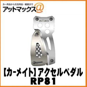 【CARMATE カーメイト】 RAZO コンペティションスポーツ アクセルペダルS/シルバー【RP81】 {RP81[1140]}|a-max