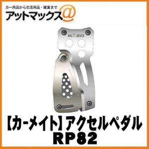 【CARMATE カーメイト】 コンペティションスポーツ アクセルペダルL/シルバー【RP82】 {RP82[1141]}|a-max