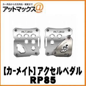 【CARMATE カーメイト】 RAZO コンペティションスポーツ MTブレーキ&クラッチ/シルバー【RP85】 {RP85[1140]}|a-max