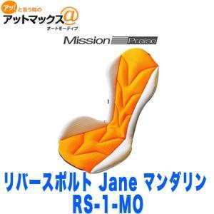ミッションプライズサポートクッション リバースポルト Jane/ジェーン マンダリンオレンジ {RS-1-MO[9980]}|a-max
