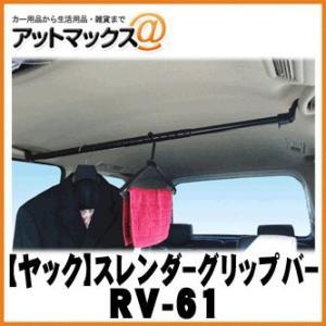 【YAC ヤック】車内収納/ホルダー スレンダーマルチグリップバー【RV-61】 {RV-61[13...