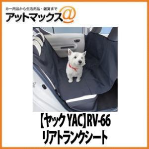 槌屋ヤック リアトランクシート RV-66の商品画像|ナビ