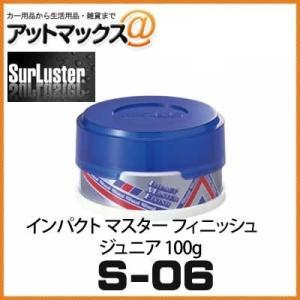 【SurLuster シュアラスター】 インパクト マスター フィニッシュ(ジュニア 100g)【S-06】 {S-06[9980]}
