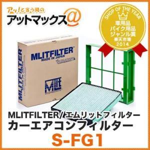 S-FG1 スバル用アダプターセット TYPE:D-010 for SUBARISTs MLITFILTER エムリットフィルター SUBARU インプレッサ WRX {S-FG1 9980 }の商品画像
