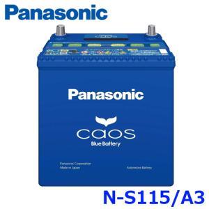 【ご希望の方に廃バッテリー処分無料】 パナソニック カーバッテリー N-S115/A3 (L端子) s115 カオス アイドリングストップ車用{S115-A3[500]}|アットマックス@
