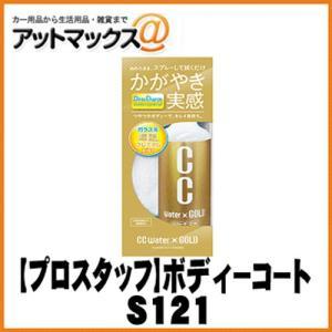 【プロスタッフ】ボディーコート剤 CCウォーターゴールド 300ml【S121】 {S121[998...
