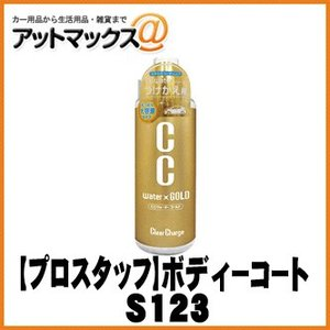 【プロスタッフ】ボディーコート剤 CCウォーターゴールドつけかえ用 L【S123】 {S123[9980]}|a-max