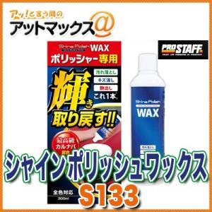 【プロスタッフ】【S133】 シャインポリッシュワックス 輝きを取り戻す ポリッシャー専用ワックス{S133[9980]}|a-max