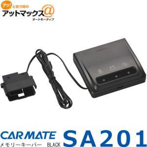 【メール便専用】カーメイト SA201 メモリーキーパー BLACK OBD2コネクタ接続 メモリーバックアップ {SA201[1141]} a-max